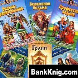 Сборник книг Ольги Громыко rtf, doc 8,8Мб