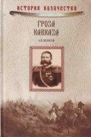 Книга Гроза Кавказа. Жизнь и подвиги генерала Бакланова pdf 42,2Мб