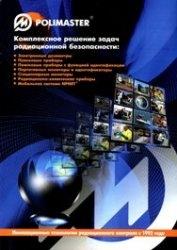 Книга Комплексное решение задач радиационной безопасности