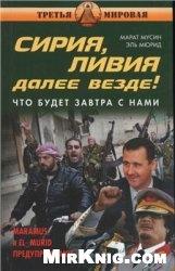 Книга Сирия, Ливия, Далее везде! Что будет завтра с нами