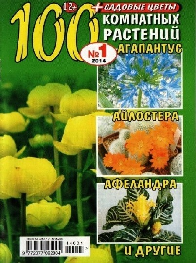 Книга Журнал: 100 комнатных растений №1 (2014)