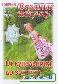 Книга Пуговка Спецвыпуск № 7 2012 Вязаные штучки.