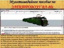 Книга Мультимедийное пособие по электровозу ВЛ80с