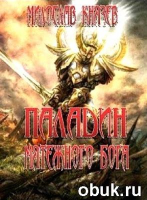 Книга Милослав Князев - Паладин мятежного бога