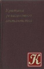 Книга Критика религиозного сектантства (Опыт изучения религиозного сектантства в 20-х — начале 30-х годов)