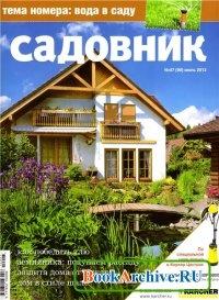 Журнал Садовник № 7 2012.