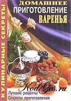 Книга Домашнее приготовление варенья