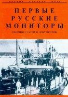 Книга Первые русские мониторы (сборник статей и документов)