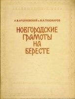 Книга Новгородские грамоты на бересте (из раскопок 1951-2000 гг.)