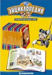 Журнал Энциклопедия Disney. Открой мир вокруг себя в 15 томах