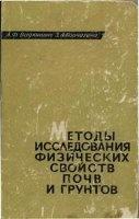 Книга Методы исследования физических свойств почв и грунтов (В поле и лаборатории)