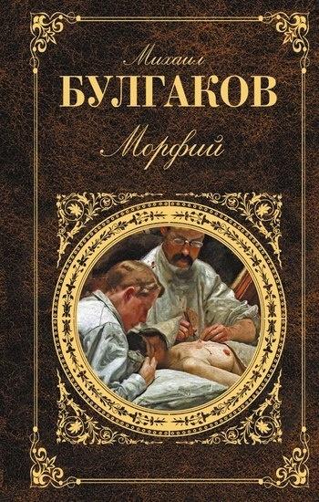 Книга Михаил Булгаков Морфий