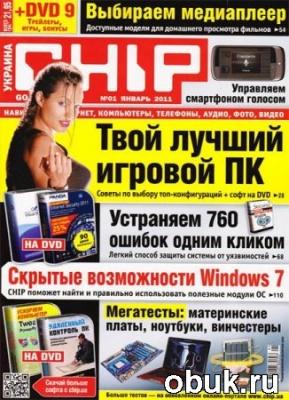 Журнал Chip №1 (январь 2011)