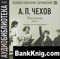 Книга А. П. Чехов. Полное собрание сочинений. Том 16