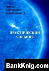 Книга Школа внетелесных путешествий I.Практический учебник