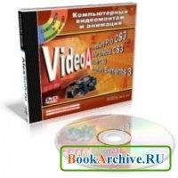 Книга Компьютерный видеомонтаж и анимация.