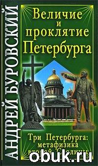 Книга Величие и проклятие Петербурга