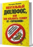 Книга Ментальный дихлофос, или Как избавить голову от тараканов