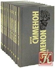 Книга Жорж Сименон - Полное собрание сочинений (176 книг)