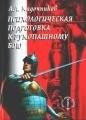 Книга А.А.Кадочников Психологическая подготовка к рукопашному бою