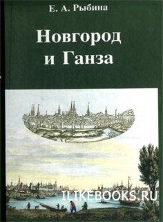 Книга Рыбина Е.А. - Новгород и Ганза