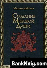 Книга Создание мировой души