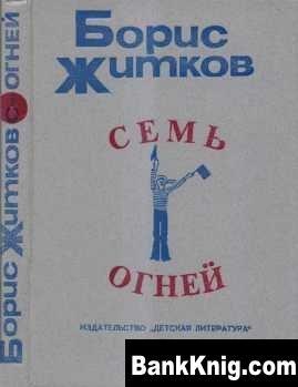 Книга Семь огней: Очерки, рассказы, повести, пьесы