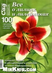 Нескучный сад. Спецвыпуск №2 2011 - Все о лилиях и лилейниках