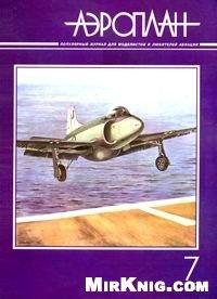 Журнал АэроПлан №7 (№3 1994г)
