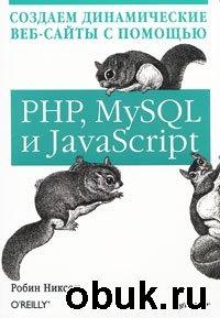 Книга Робин Никсон - Создаем динамические веб-сайты с помощью PHP, MySQL и JavaScript