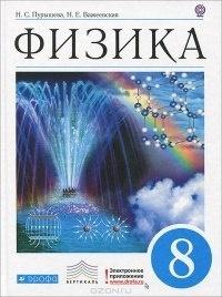 Книга 8 класс Физика Н. С. Пурышева, Н. Е. Важеевская