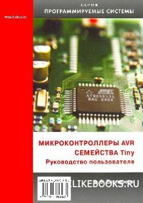 Книга Евстифеев А.В. - Микроконтроллеры AVR семейства Tiny: руководство пользователя