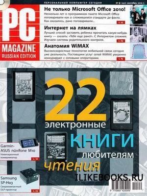PC Magazine №9 (сентябрь 2010)