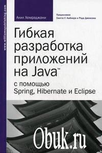 Книга Гибкая разработка приложений на Java