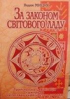 Книга За законом Світового ладу: Трипільська цивілізація і світогляд українського народу