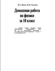 Книга Домашняя работа по физике, 10 класс, Панов Н.А., Тихонин Ф.Ф., к учебнику по физике за 10 класс, Громов С.В., 2002