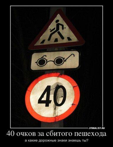40 очков за сбитого пешехода