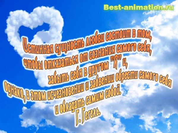 Афоризмы о Любви - Открытка - Истинная сущность любви состоит в том...