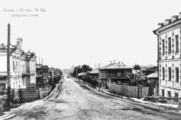 Пенза Лекарская улица 19 век.jpg
