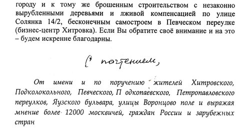 Хитровская площадь. Письмо мэру С. С. Собянину, 3 ноября 2010 (2 страница).