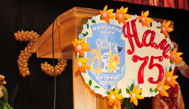 Районному центру дитячої  та юнацької творчості – 75. Фото, відео