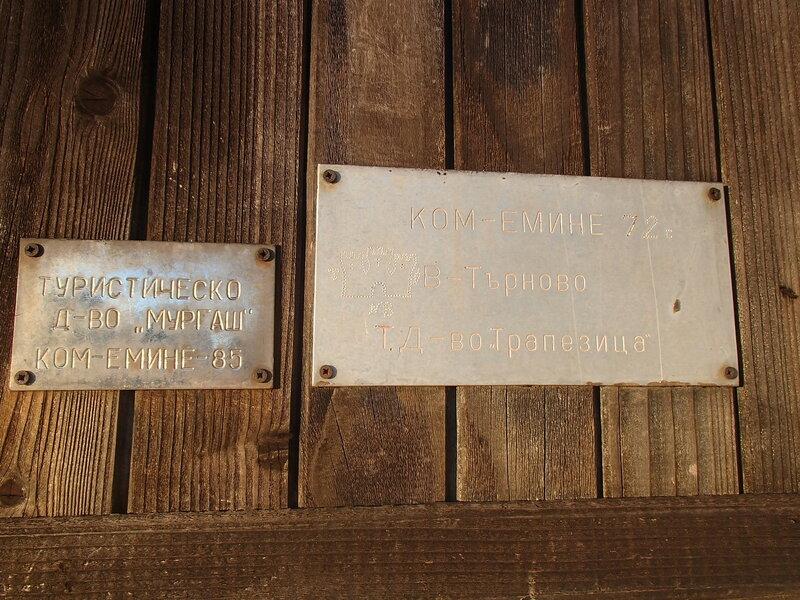таблички на стенах хижины Чумерна