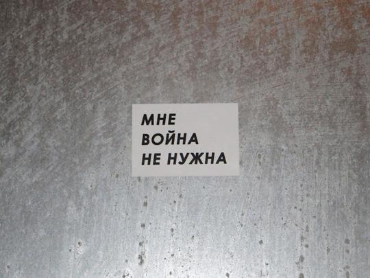 Мне война не нужна, 15 апреля 2015 г., 23:25 — СС0/public domain