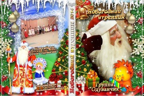 Новый год 2014 коробка DVD-Oblozhka.jpg