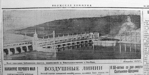 Волжская коммуна (24.04.1939 г.)