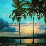 Мир детства. www.biopole.ru/rychkov/disk