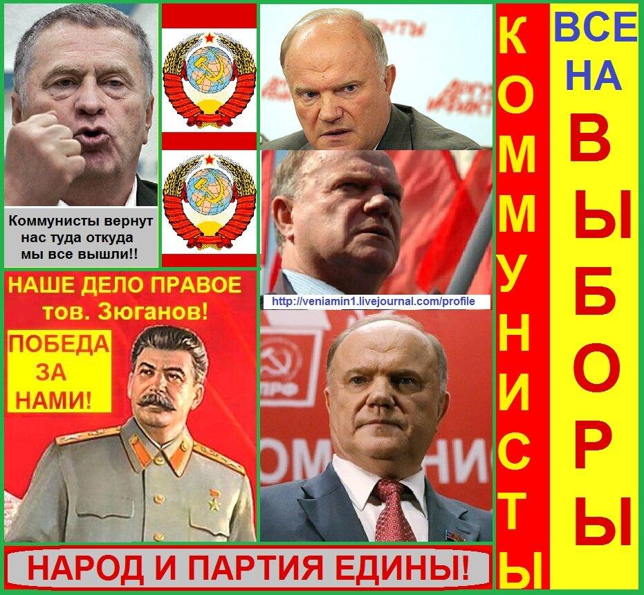 Коммунисты, на выборы!