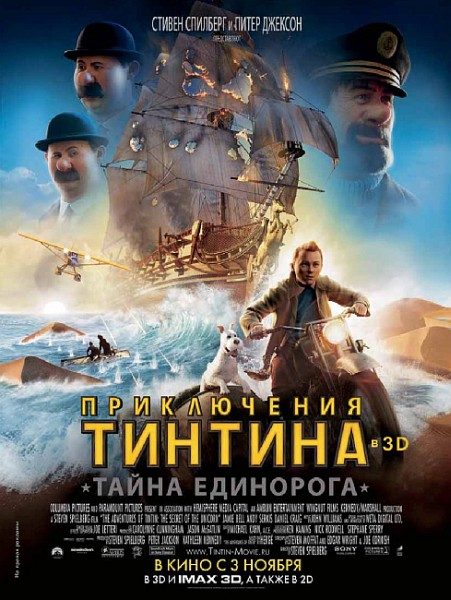Приключения Тинтина: Тайна Единорога / The Adventures of Tintin (2011/DVDRip) Смотреть онлайн