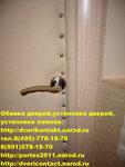 тел.8(495)-778-18-70,обивка дверей,обивка двери,обшивка дверей,