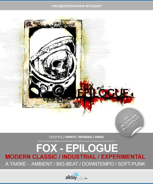 "[MUSIC] FOX - ""Epilogue"" [Modern classic / Industrial / Experemental] Download"